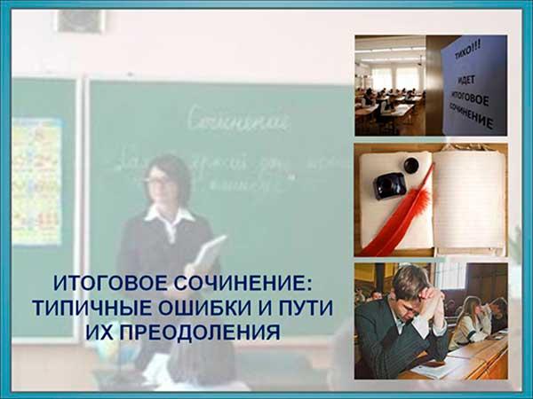 itogovoe_sochinenie_tipichnye_oshibki
