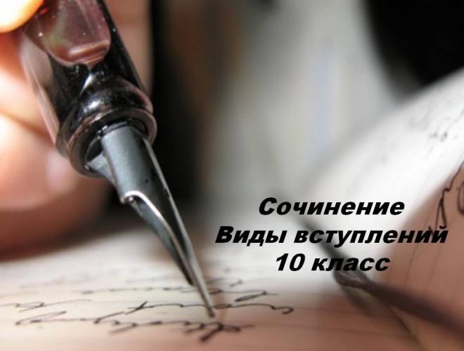 itogovoe_sochinenie_vidy_vstuplenij_01