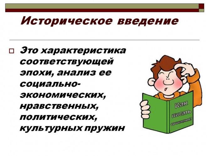 itogovoe_sochinenie_vidy_vstuplenij_02
