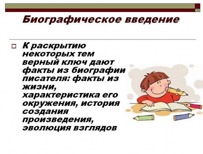 itogovoe_sochinenie_vidy_vstuplenij_04