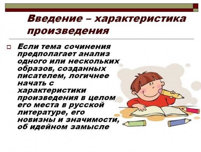 itogovoe_sochinenie_vidy_vstuplenij_06