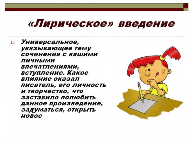 itogovoe_sochinenie_vidy_vstuplenij_07