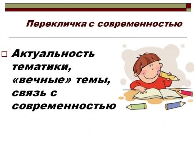 itogovoe_sochinenie_vidy_vstuplenij_08