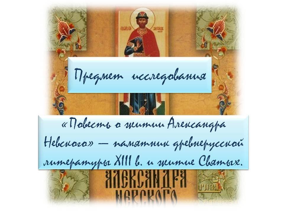 lik-svyatogo-v-zhitijnoj-literature-08