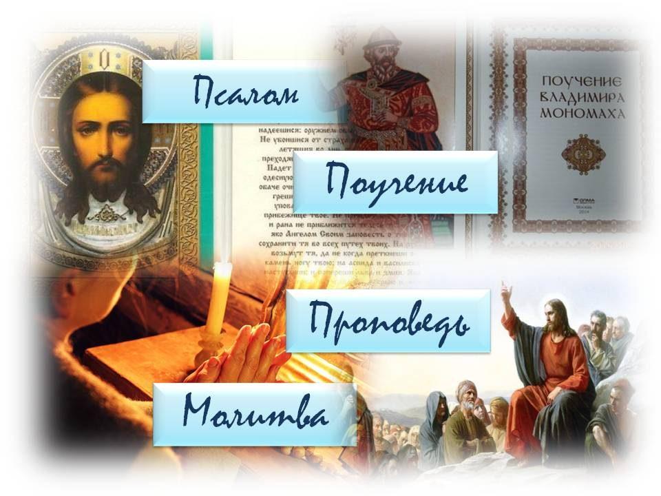 lik-svyatogo-v-zhitijnoj-literature-12