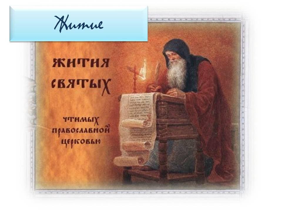 lik-svyatogo-v-zhitijnoj-literature-13
