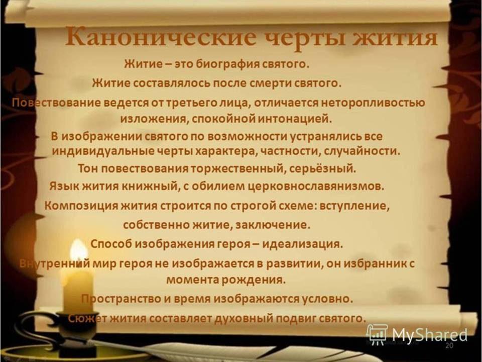lik-svyatogo-v-zhitijnoj-literature-14