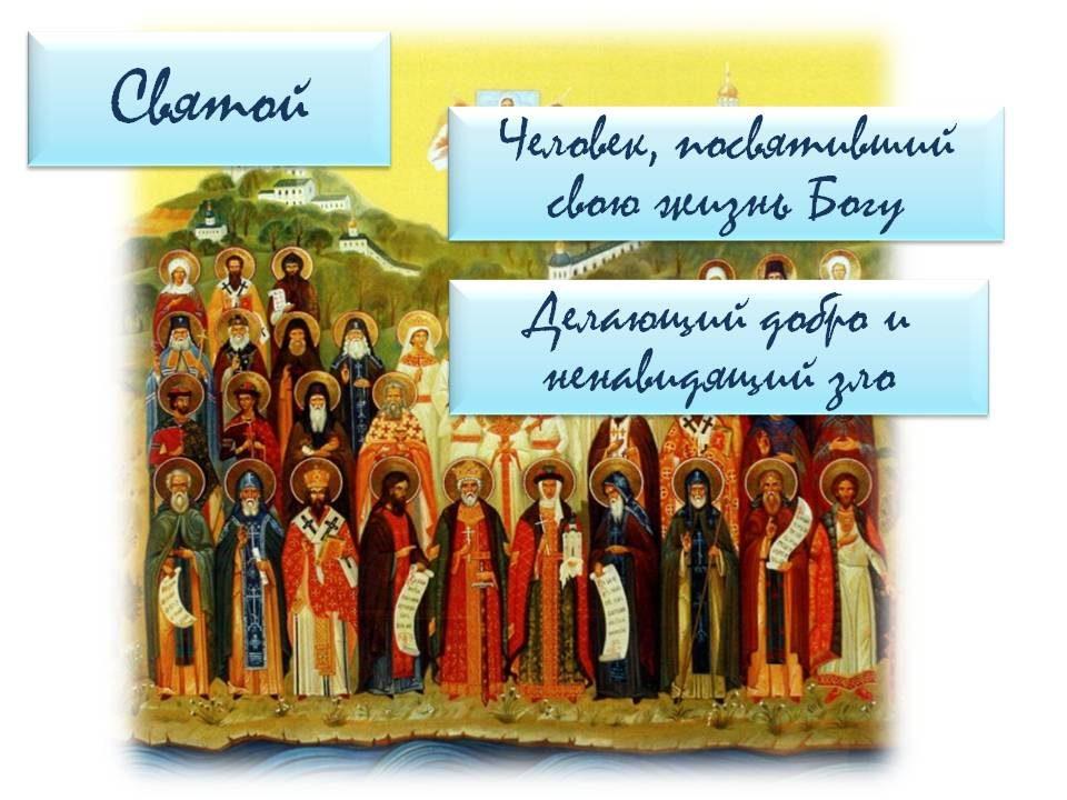 lik-svyatogo-v-zhitijnoj-literature-16