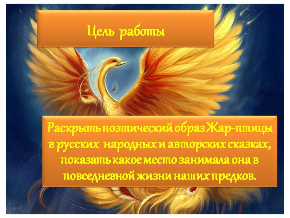 zhar-ptitsa-03