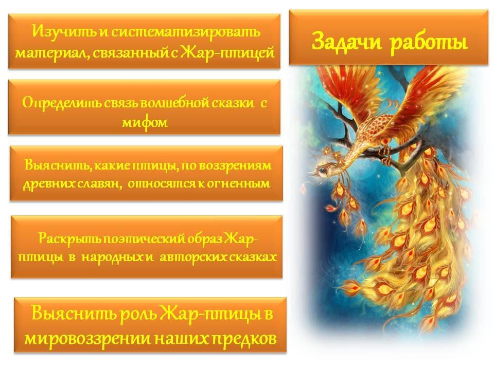 zhar-ptitsa-04