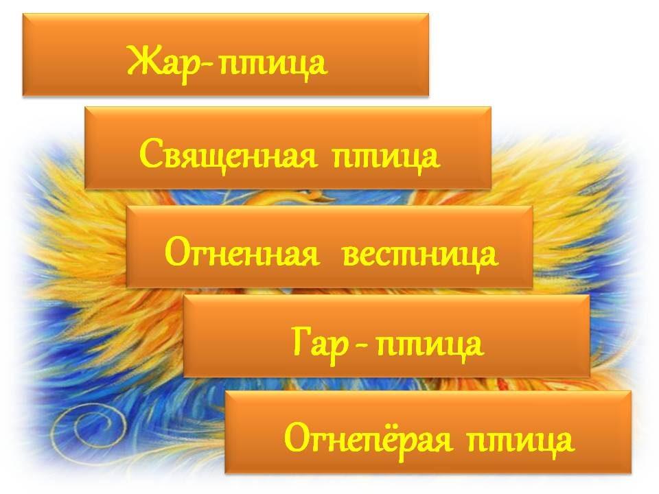 zhar-ptitsa-15