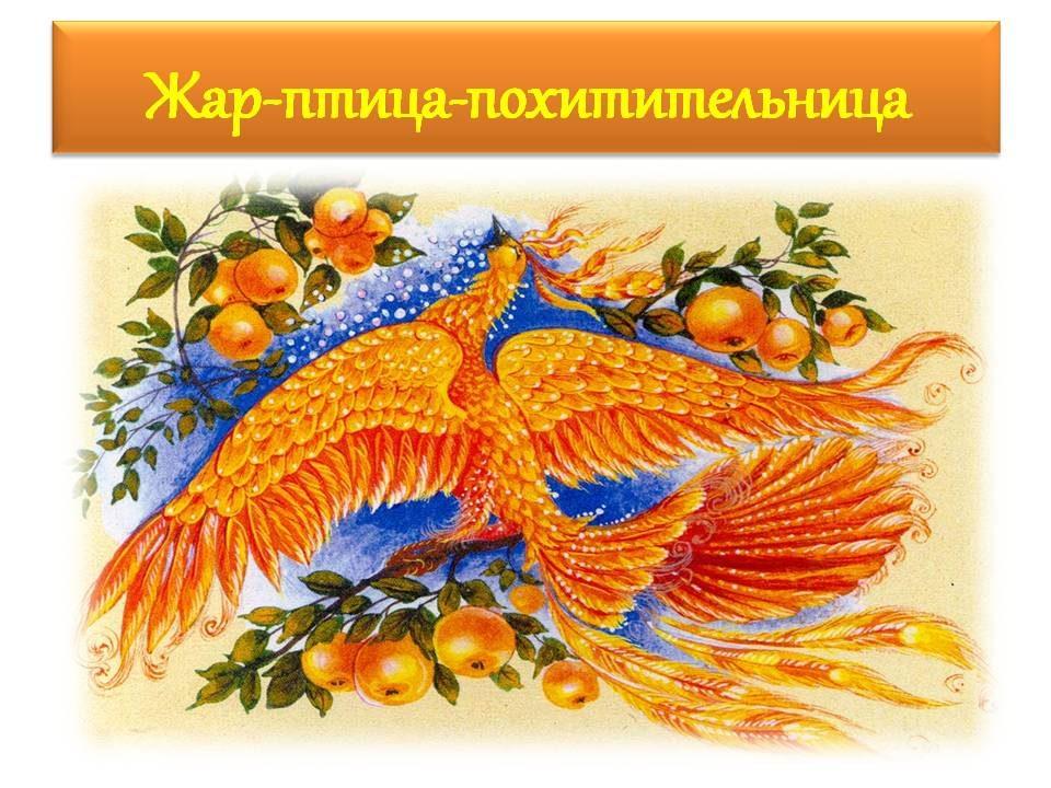 zhar-ptitsa-19