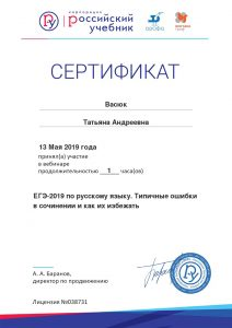 Certificate_5888193-(1)