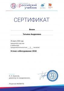 Таня Васюк 2.