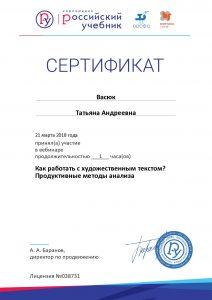 Васюк Таня