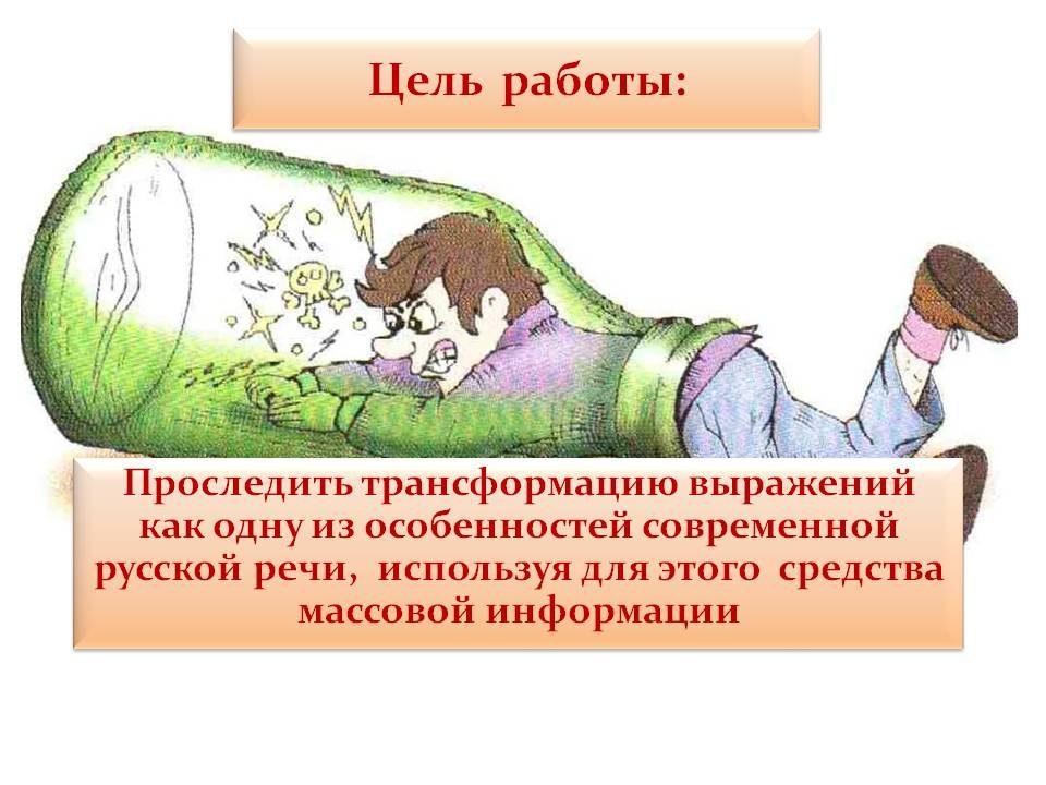 yavlenie-transformacii-frazeologizmov-02