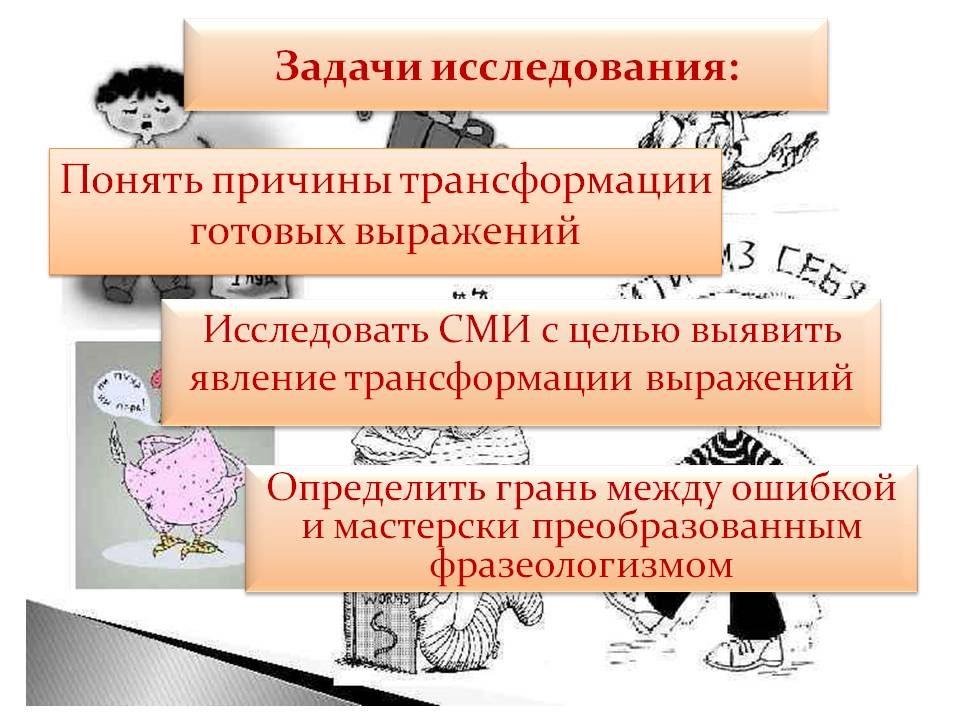 yavlenie-transformacii-frazeologizmov-03