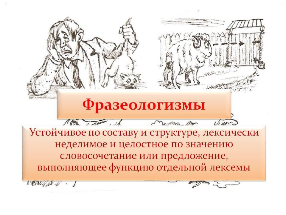 yavlenie-transformacii-frazeologizmov-04