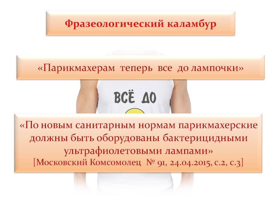 yavlenie-transformacii-frazeologizmov-09