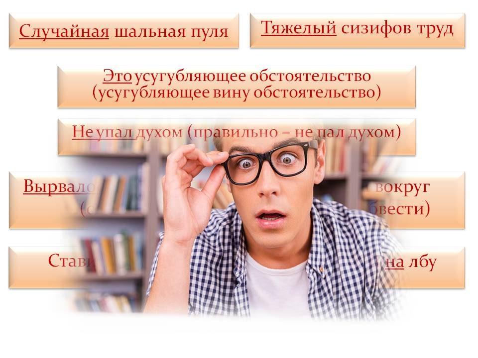 yavlenie-transformacii-frazeologizmov-12