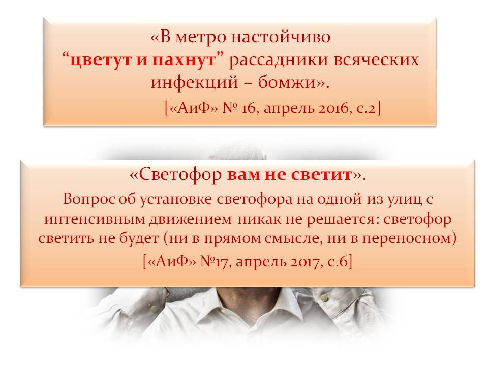 yavlenie-transformacii-frazeologizmov-14