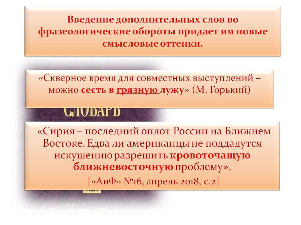 yavlenie-transformacii-frazeologizmov-18