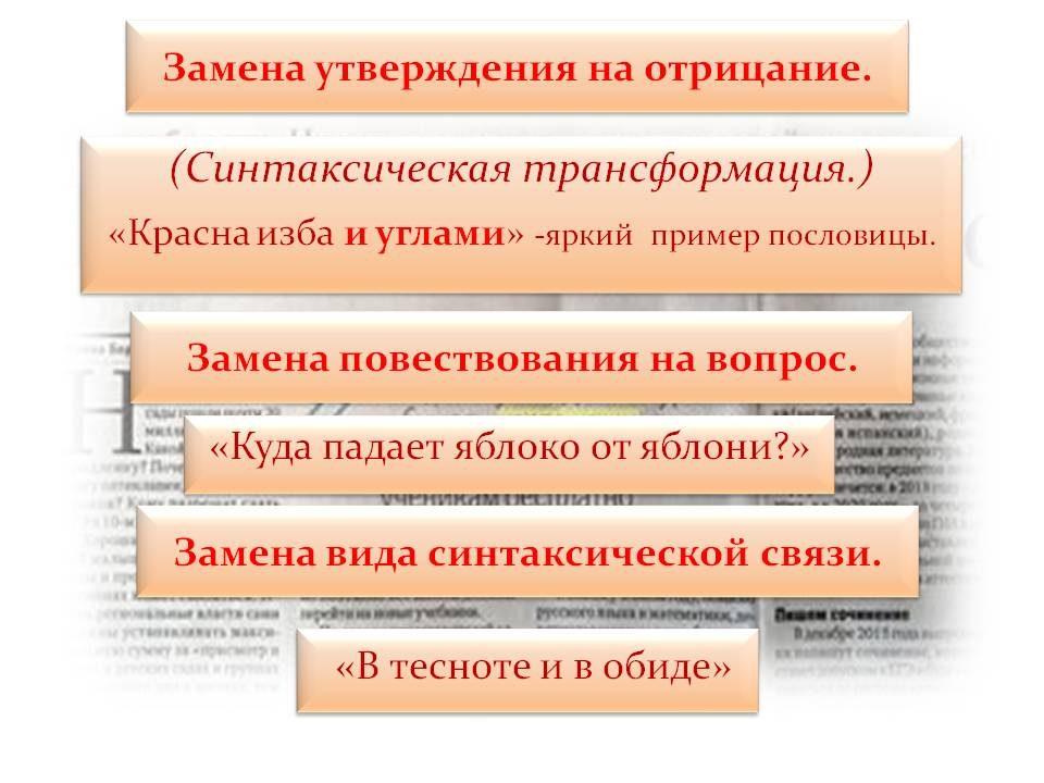 yavlenie-transformacii-frazeologizmov-21