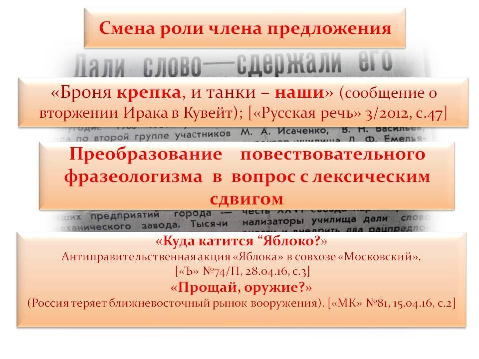 yavlenie-transformacii-frazeologizmov-22