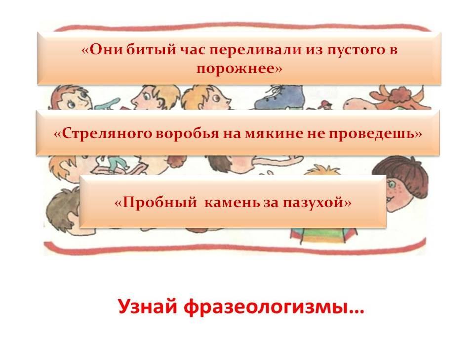 yavlenie-transformacii-frazeologizmov-27