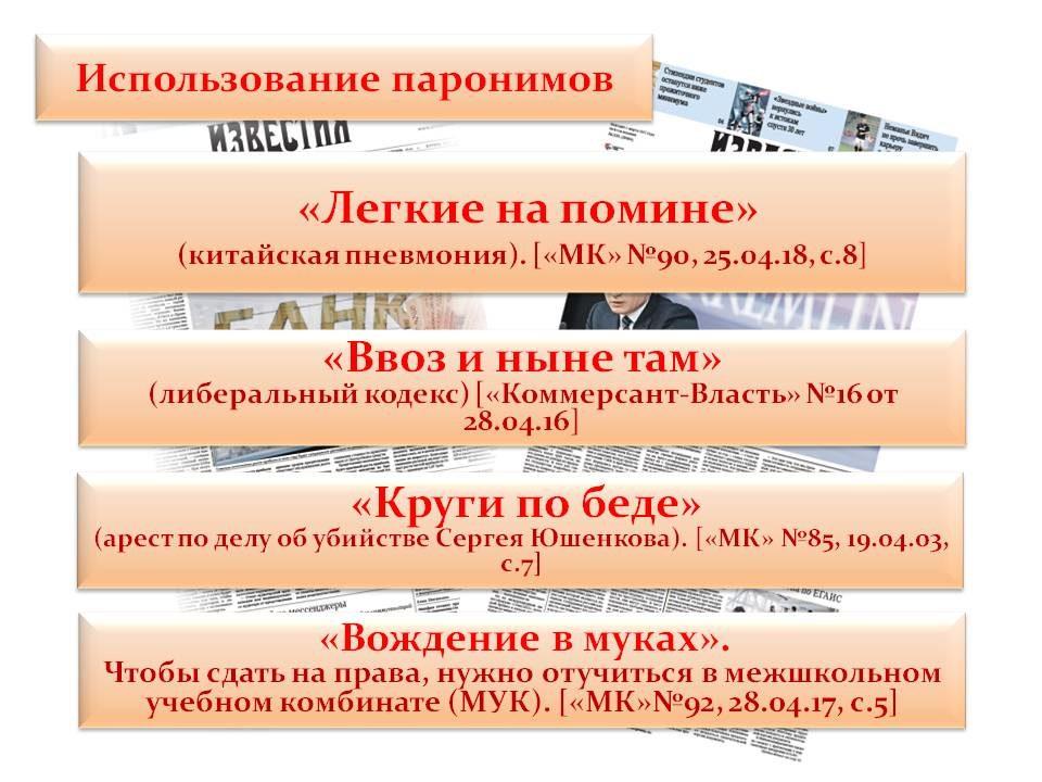 yavlenie-transformacii-frazeologizmov-29