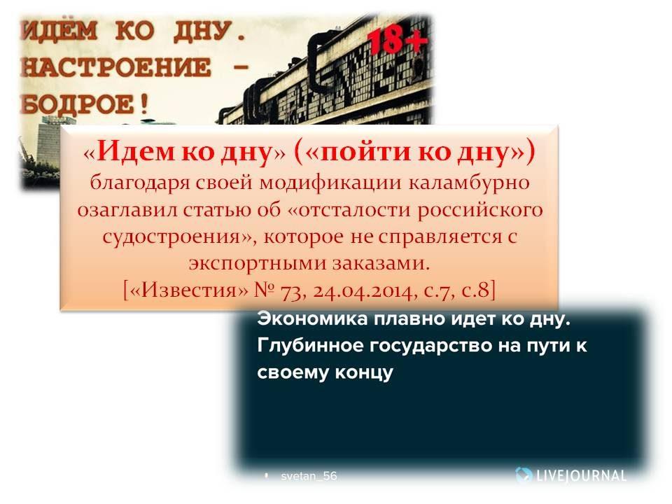 yavlenie-transformacii-frazeologizmov-31