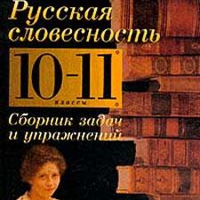 rabochaya-programma-po-uchebnomu-predmetu-rodnoj-yazyk-dlya-11a-klassa-na-2019-2020-uch-god-fea