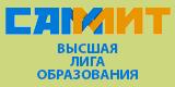 Высшая лига образования САММИТ