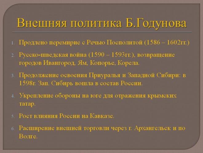 BorisGodunov-03