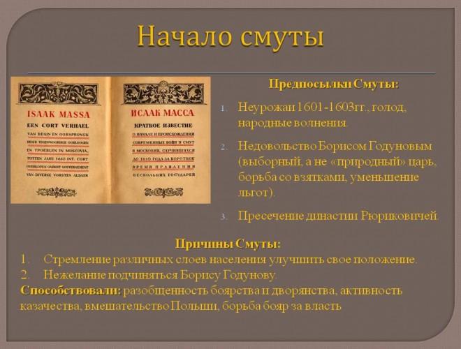 BorisGodunov-06