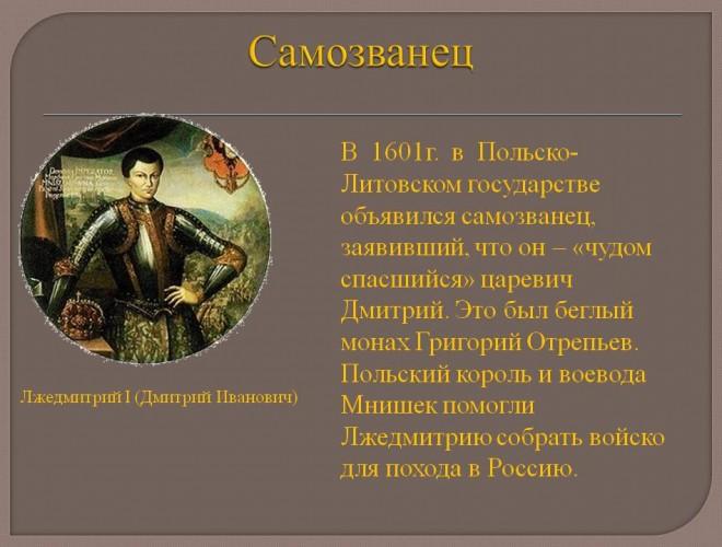 BorisGodunov-07
