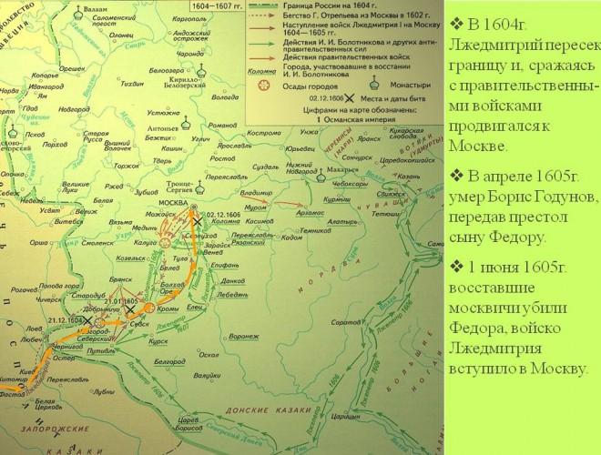 BorisGodunov-08