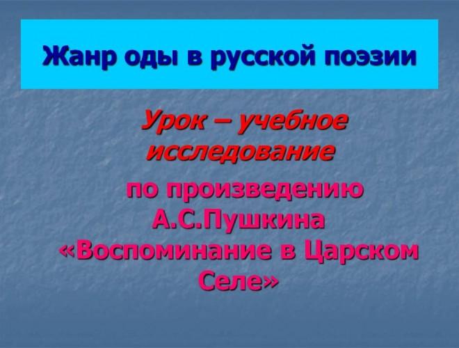 VospOTsarskomSele01