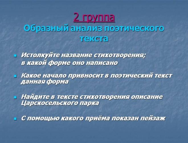 VospOTsarskomSele12
