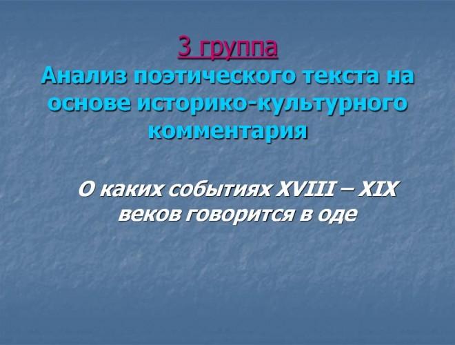 VospOTsarskomSele15