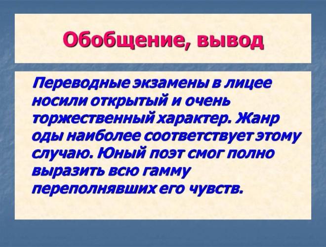 VospOTsarskomSele20