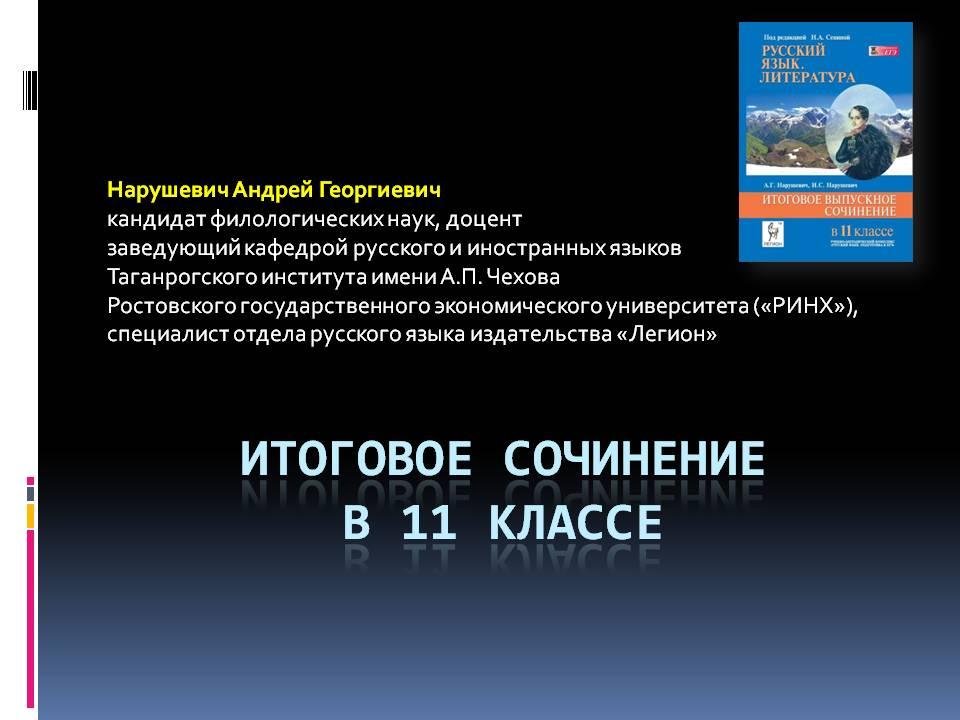 itogovoe_sochinenie_po_literature_narushevich_v_g_01