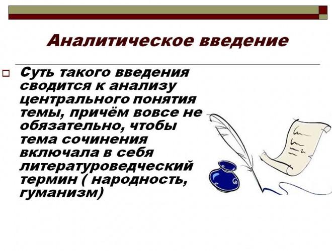 itogovoe_sochinenie_vidy_vstuplenij_03