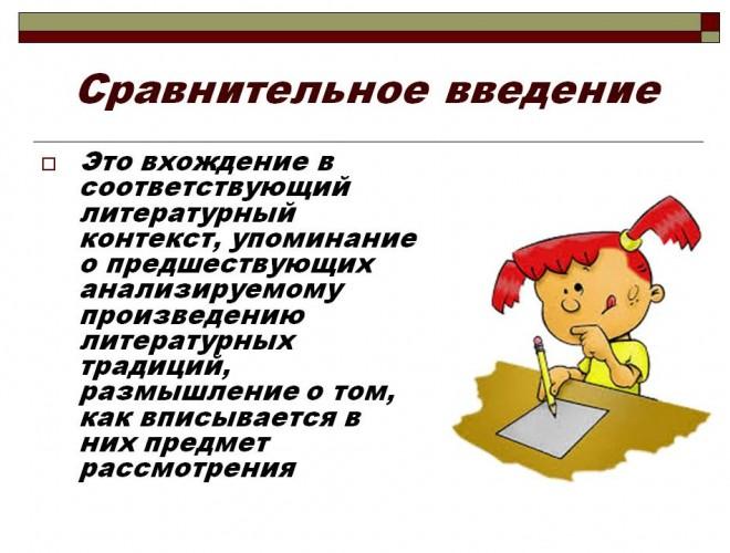 itogovoe_sochinenie_vidy_vstuplenij_05
