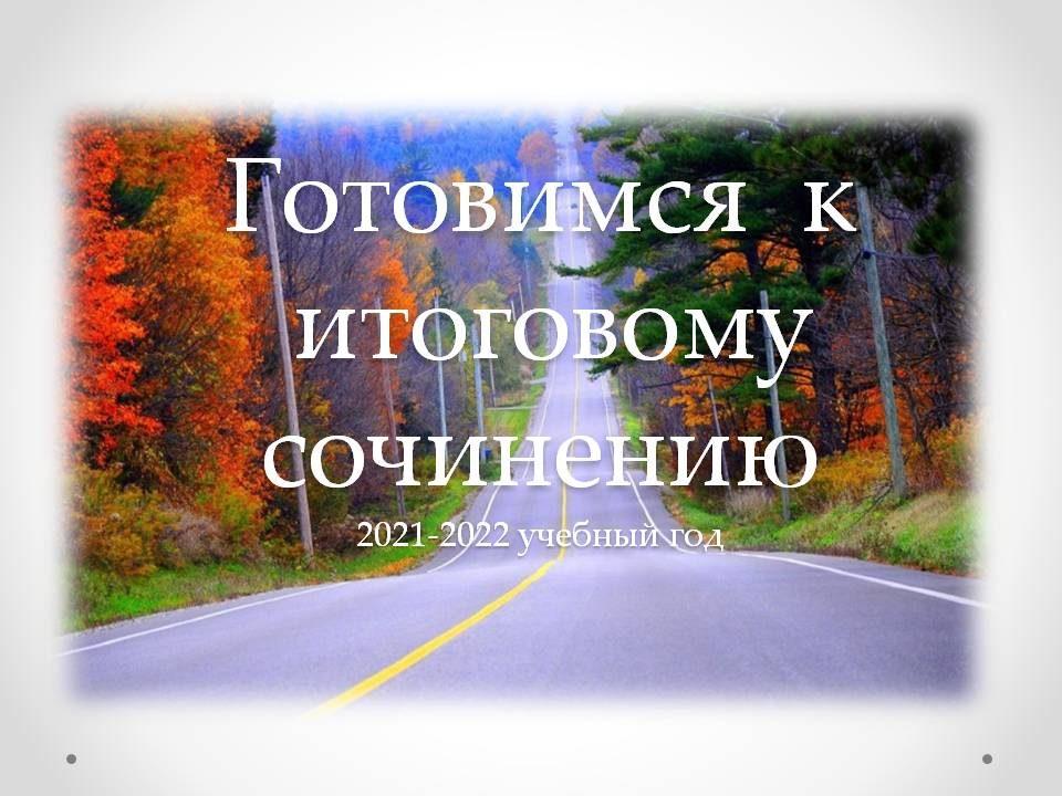 gotovimsya-k-itogovomu-sochineniyu-po-napravleniyam-01
