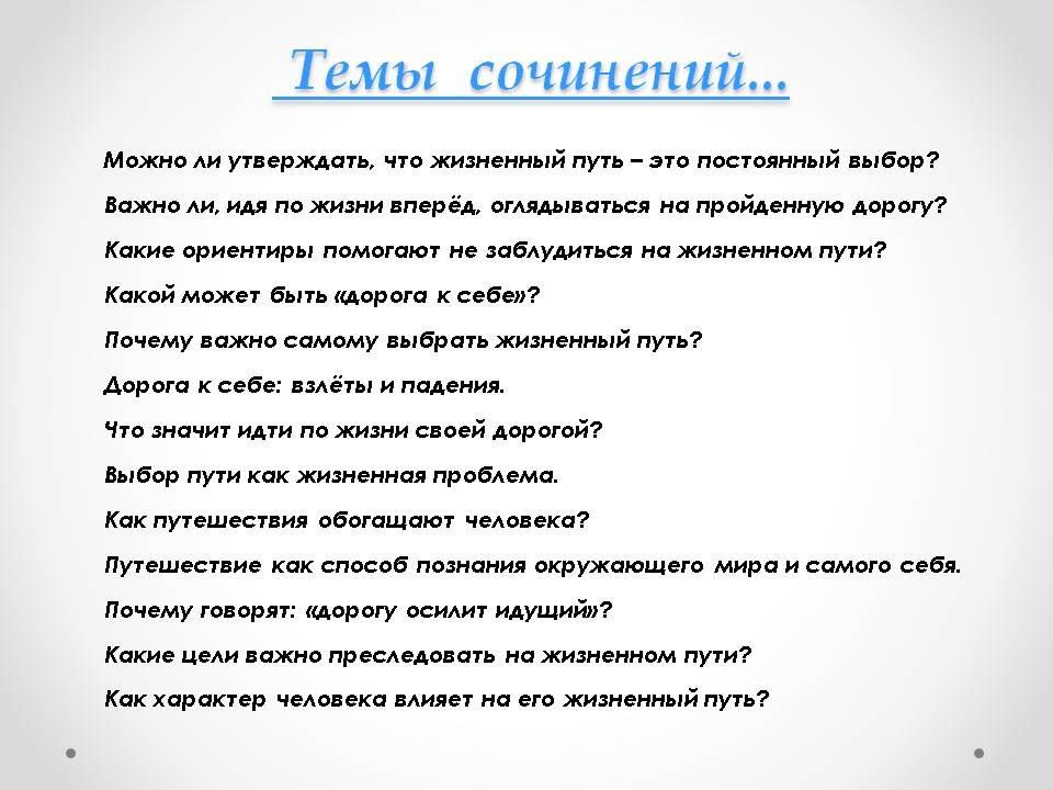 gotovimsya-k-itogovomu-sochineniyu-po-napravleniyam-03