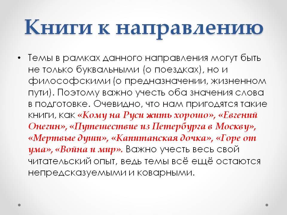 gotovimsya-k-itogovomu-sochineniyu-po-napravleniyam-04