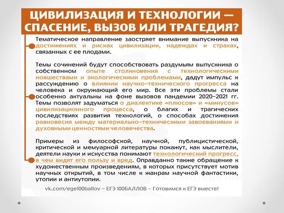 gotovimsya-k-itogovomu-sochineniyu-po-napravleniyam-05