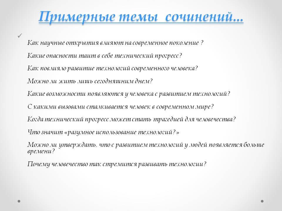 gotovimsya-k-itogovomu-sochineniyu-po-napravleniyam-06