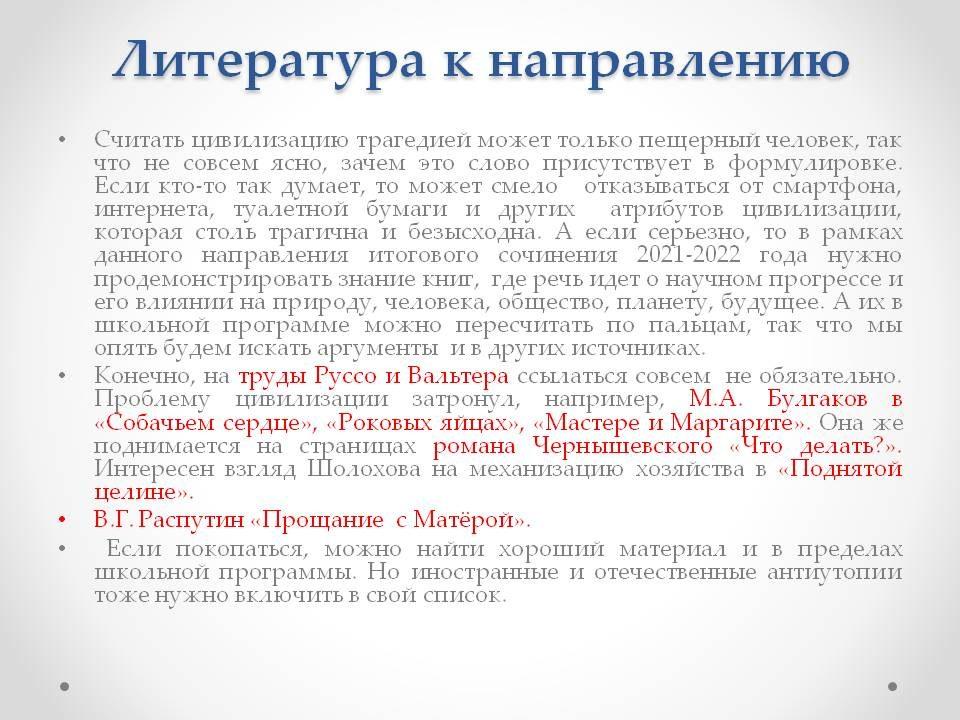 gotovimsya-k-itogovomu-sochineniyu-po-napravleniyam-07